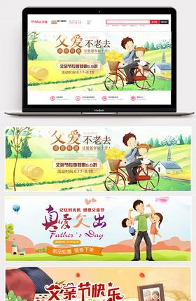 父亲节清新手绘卡通男装夏季全屏海报banner