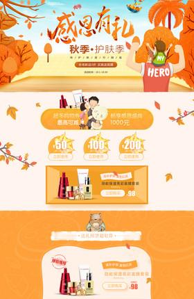 溫馨食品感恩節淘寶首頁模板