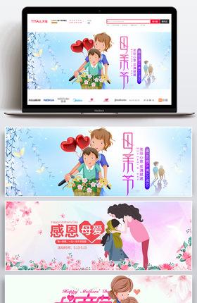 母亲节插画手绘花朵感恩特惠海报banner