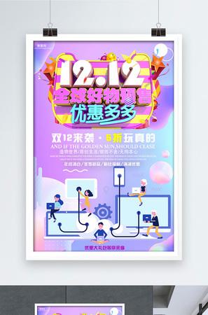 简洁创意双12全球好物预售活动促销海报