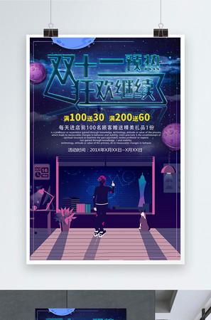 太空科幻风双12海报