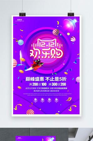 唯美创意双12欢乐购活动促销海报