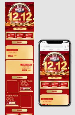 酷炫红色淘宝天猫双12手机淘宝首页模板
