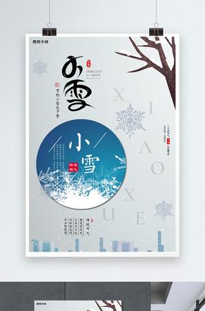 二十四节气小雪冬季传统海报设计