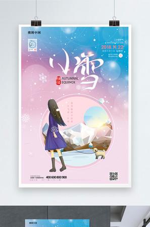 二十四节气小雪宣传海报