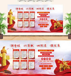 红色共筑中国梦党政党员文化墙背景展板党员活动室党员文化墙党建