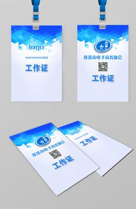幾何藍胸卡胸牌工作牌員工證員工胸卡工作證胸卡展會證工作證