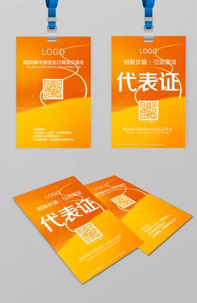 名片工作證代表證設計模板