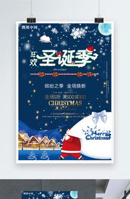 简洁插画圣诞节海报素材