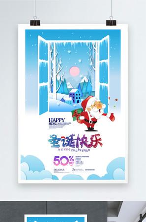创意清新剪纸圣诞节海报