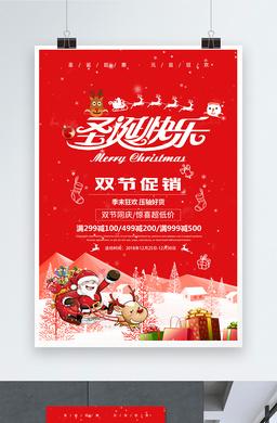 2018圣诞节海报设计素材