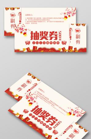 2019新年猪年中国风通用抽奖券