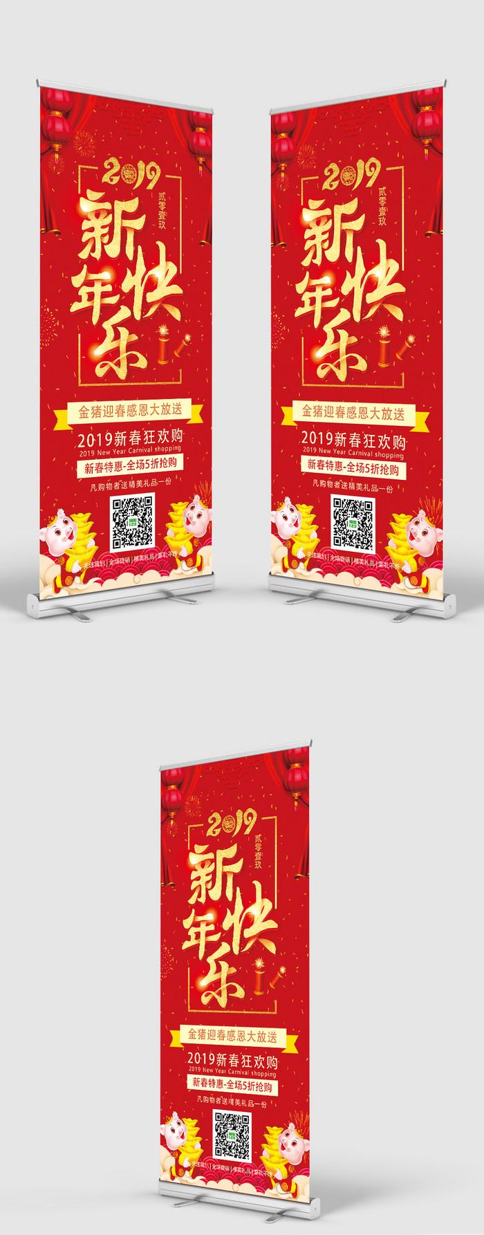 红色喜庆新年快乐年货节促销展架易拉宝