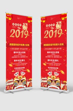 大气2019猪年大吉新年主题易拉宝设计