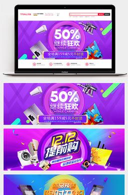 2018双十二炫酷时尚数码家电手机电脑双十二预售年终大促海报