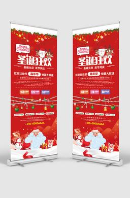 红色喜庆圣诞节元旦商场超市促销展架