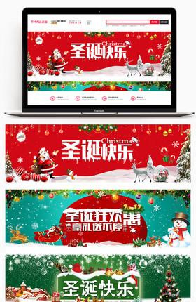 圣诞节快乐电商全屏海报PSD