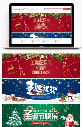 氛围圣诞节快乐狂欢电脑全屏海报PSD模板