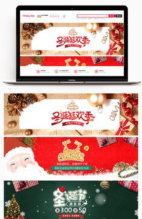时尚喜庆圣诞节氛围电商促销全屏海报