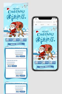 创意唯美圣诞节快乐手机淘宝首页