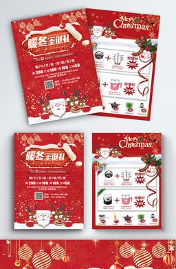红色喜庆圣诞节宣传单