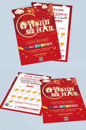 红色年底扫货惠战新年促销宣传单