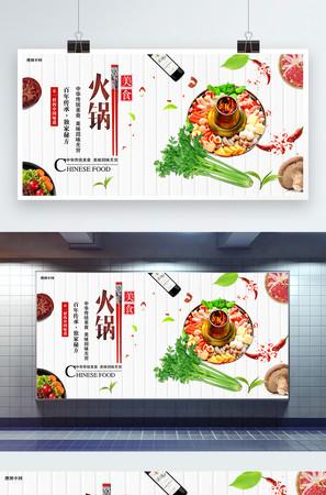 文艺精美大气清新夏季火锅美食促销展板