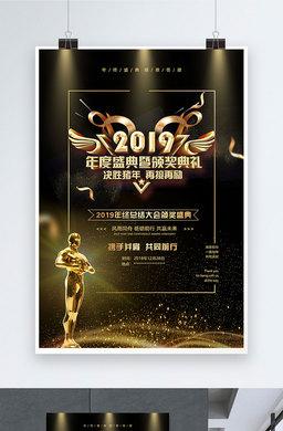 黑金大气2019颁奖盛典立体字海报