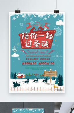 陪你一起过圣诞海报