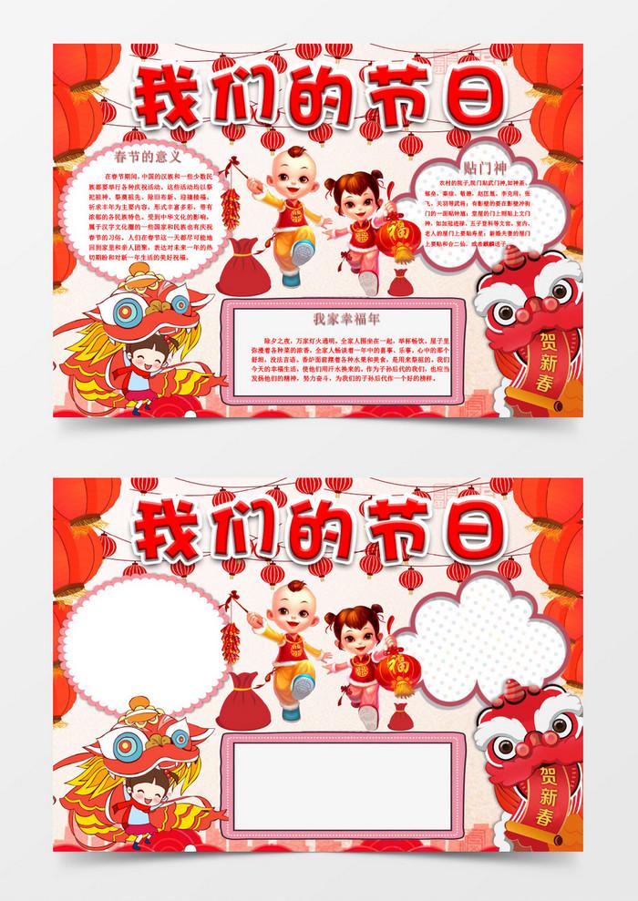 新年春节我们的节日小报手抄报word模板