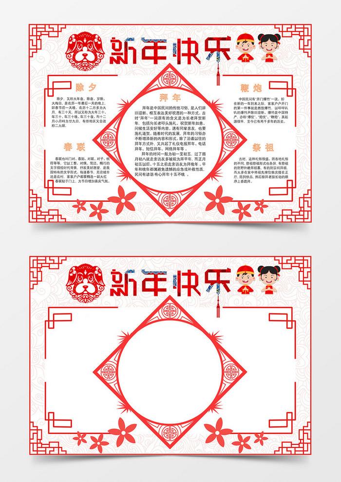 红色喜庆新年快乐春节习俗小报word手抄报小报模板