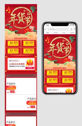 2019猪年年货节手机模板