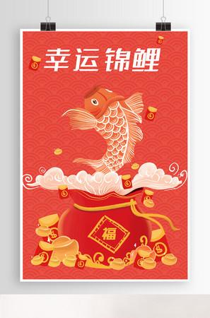 紅色喜慶中國風手繪幸運錦鯉金元寶手繪風海報