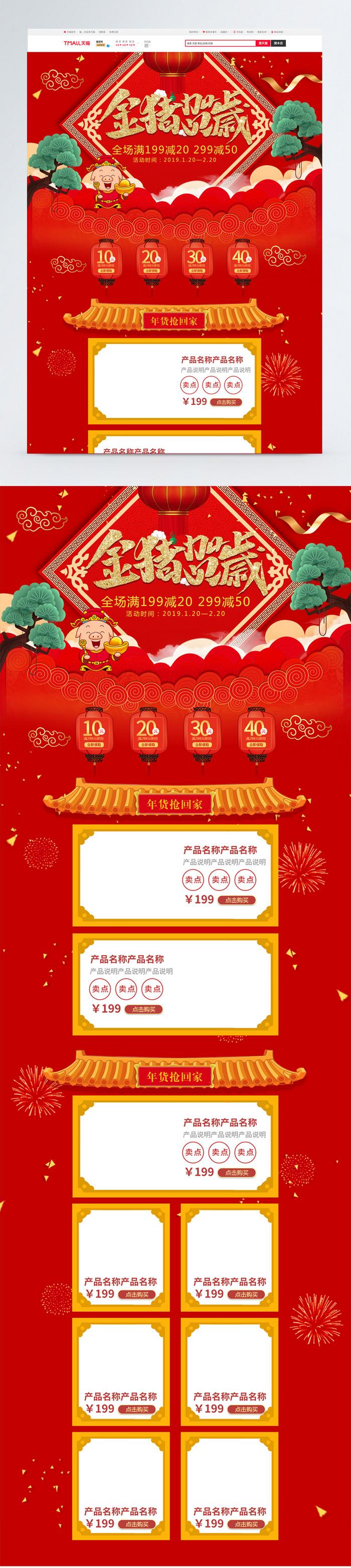 中国风金猪贺岁淘宝首页