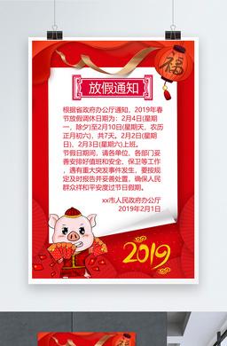 春节放假通知大气红色海报