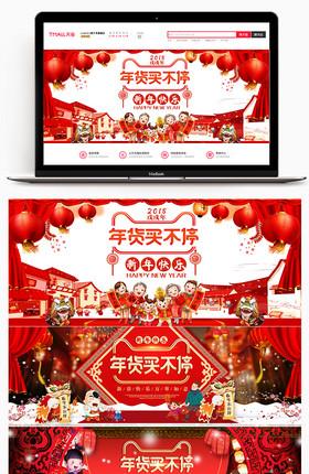 春节新年除夕过年年货节元宵节海报