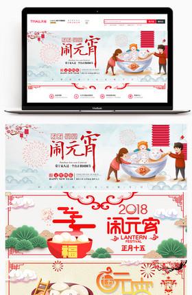 中国风元宵节美妆化妆品护肤品全屏海报banner