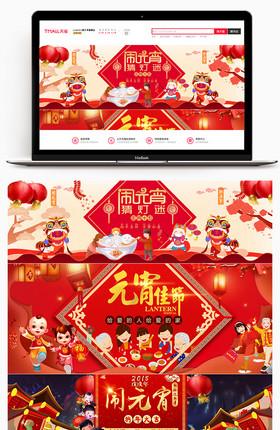 中国风元宵节美妆化妆品护肤品PC端首页
