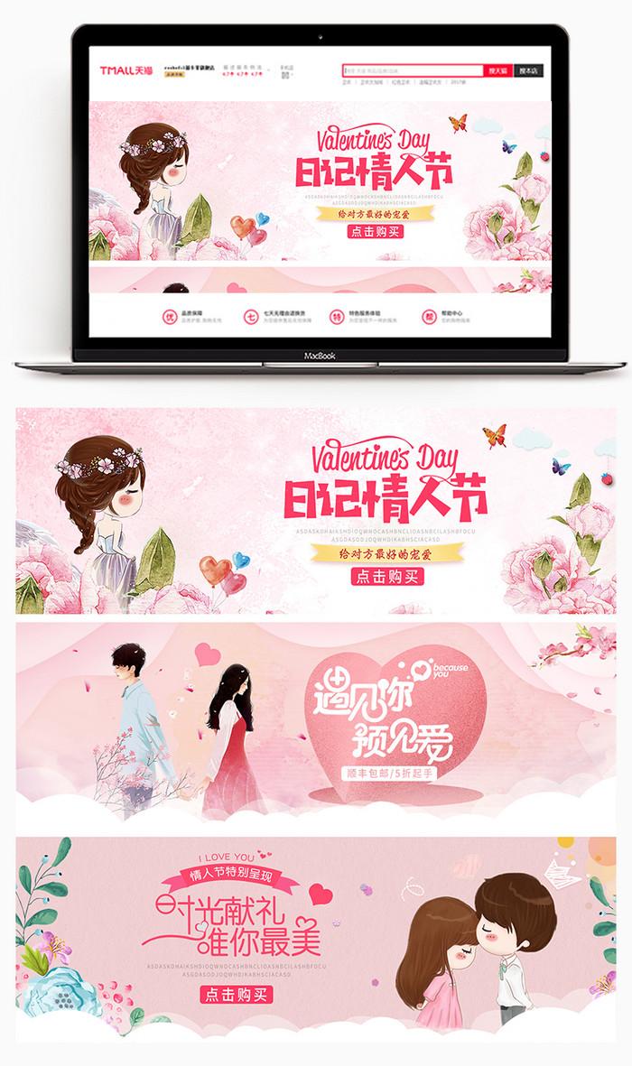 浪漫促销手绘情人节banner海报