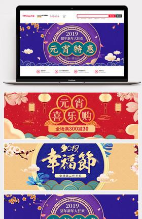 中国风元宵喜乐惠开门红新年喜庆数码家电海报banner