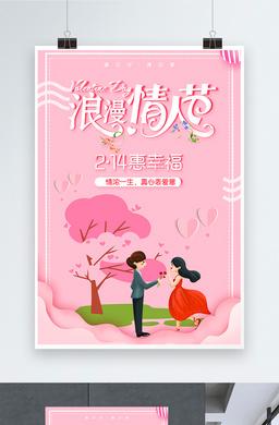 唯美小清新214浪漫情人节促销婚礼海报