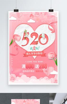 唯美简约520网络情人节创意海报