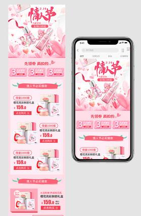 美妆情人节粉色浪漫活动促销手机端首页