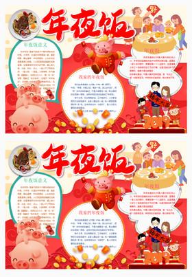 红色卡通春节年夜饭手抄报小报word模板