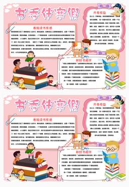 粉色可爱卡通寒假读书手抄报小报word模板