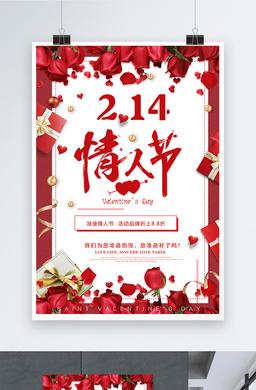 2月14浪漫情人节红色海报