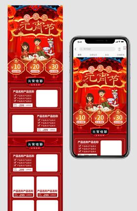 红色喜庆2019年元宵节中国风简约大气新年坚果促销首页