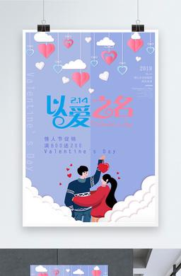 紫色拼色214情人节海报