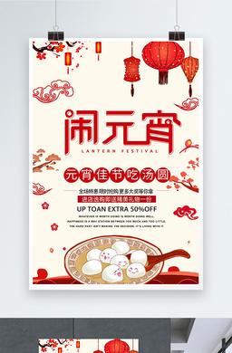 2019中国风小清新元宵节海报