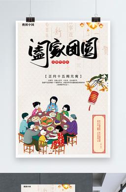 阖家团圆元宵节海报